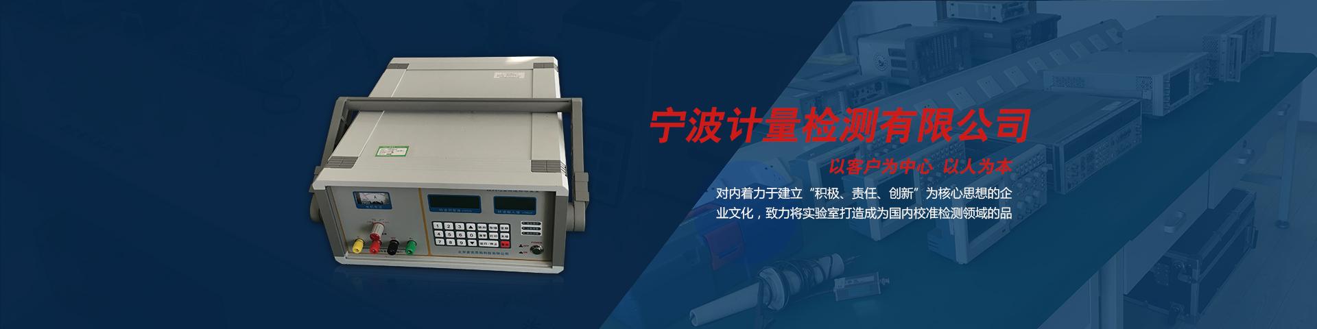宁波计量仪器检测