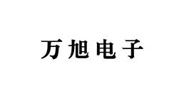 苏州万旭电子元件有限公司