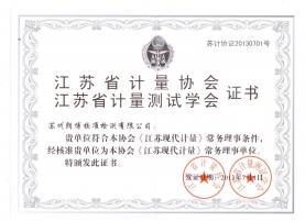 江苏省计量协会证书